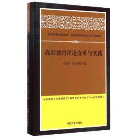 正版微残-高师德育理论变革与实践CS9787503459191