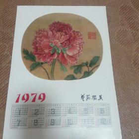 《艺苑掇英》79年第一期赠品(稀缺)
