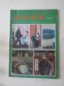 80年《连环画报》3