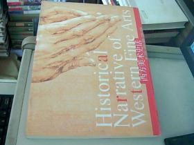 西方美术史话:彩印本
