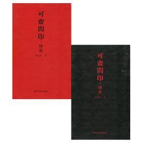 可斋问印·印语 / 印品