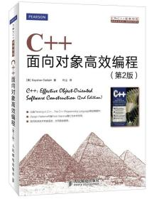 C++面向对象高效编程(第2版)