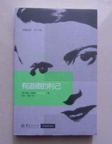 【正版现货】兰德丛书:有道德的利己 2014年华夏出版社