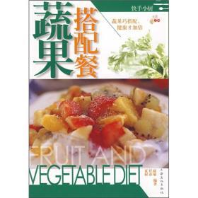 快手小厨:蔬果搭配餐