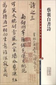彩色放大本中国著名碑帖·蔡襄自书诗
