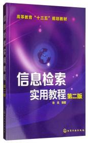 (高职教材)信息检索实用教程(徐岚)(第二版)