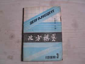 北方棋艺1988年3   AE186