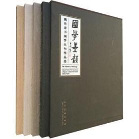 9787102069838-hs-国学墨韵-魏传忠书国学名句作品选-(全四册)