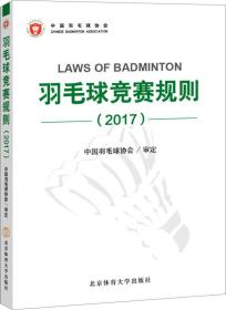 正版二手7-8成新二手羽毛球竞赛规则2017 中国羽毛球协会 北京体育大学出版社 978有笔记