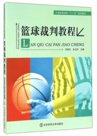 篮球裁判教程