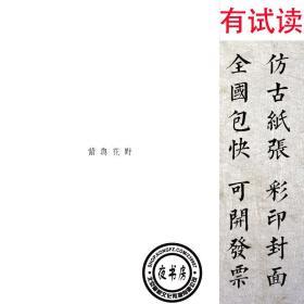 野花与箭-1948年版-(复印本)-文学丛刊