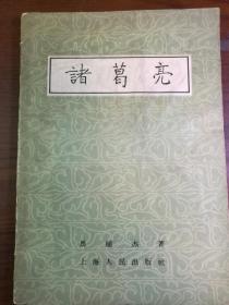 诸葛亮·插图本