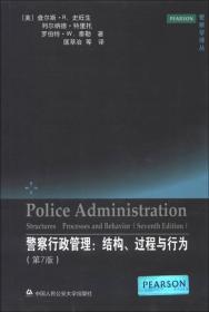 警察学译丛:警察行政管理:结构、过程与行为(第7版)