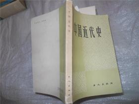 中国近代史(工人出版社)