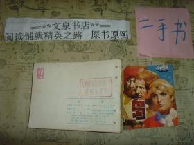 宝岛 连环画》50629-5馆藏有钉孔,品如图