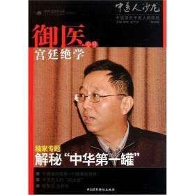 中医人沙龙(第4辑):御医宫廷绝学专号