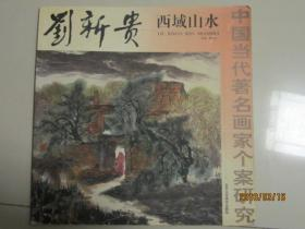 中国当代著名画家个案研究   刘新贵  西域山水