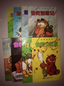 名猫佳菲传 8册合售