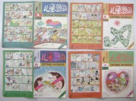 儿童漫画 1990、1991、1992、1993、1994 21本合售
