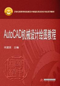 AutocCAD机械设计绘图教程