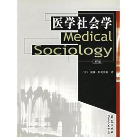 医学社会学