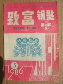 致富钥匙 1986年第5期