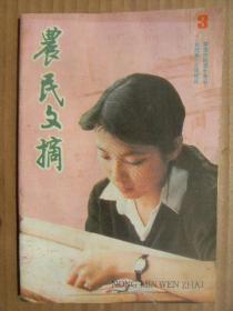 农民文摘 1989年第3期