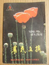 农民文摘 1989年第5期