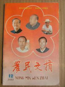 农民文摘 1989年第12期