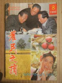农民文摘 1990年第8期