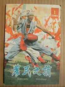 农民文摘 1991年第1期