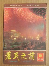 农民文摘 1991年第10期
