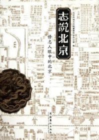 志说北京:修志人眼中的北京