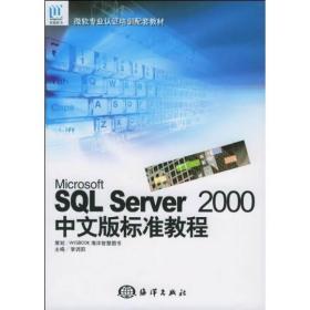 Microsoft SQL Server2000中文版标准教程