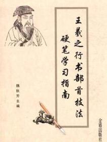 王羲之行书部首技法硬笔学习指南