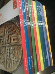 中国书法2014年期刊(1-6,8-9)11期