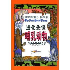 进化先锋:哺乳动物