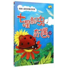 最新儿童经典童话故事·七星瓢虫奇遇记