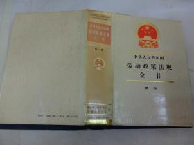 中华人民共和国劳动政策法规全书( 第一卷 第二卷)