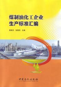 煤制油化工企业生产标准汇编