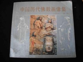 1992年出版的----24开---【【中国历代佛教画像集】】---全是图片----稀少