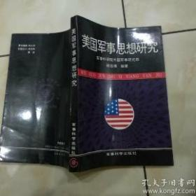 美国军事思想研究     1