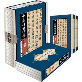 藏书阁:中国传世行书(竖排线装 全四册 全彩精装版)