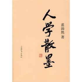 人学散墨(2008年1版1印)