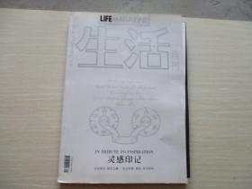 生活月刊 2012年1月   8开本!  897