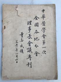 1951年中华医学会第一次全国各地分会理事长会议专刊