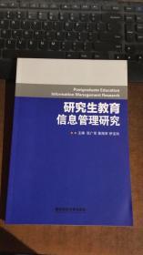 研究生教育信息管理研究