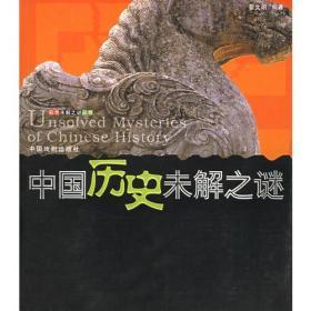 中国历史未解之谜/世界历史未解之谜/彩色未解之谜 翟文明 978710