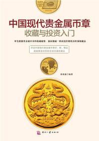 中国现代贵金属币章 收藏与投资入门