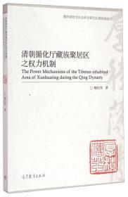 清朝循化厅藏族聚居区之权力机制